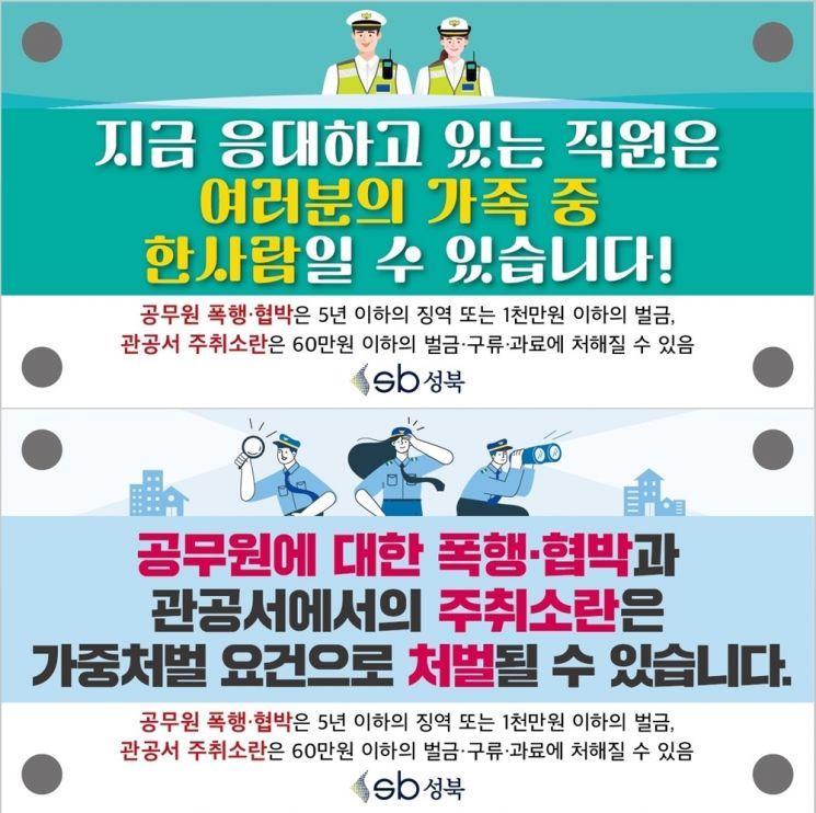 성북구, 안전취약계증·행정최일선 직원 '안전' 위한 홍보물 제작
