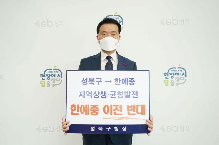 '한예종' 지키기냐? 유치냐?... 서울 성북구-송파구 줄다리기 '치열'