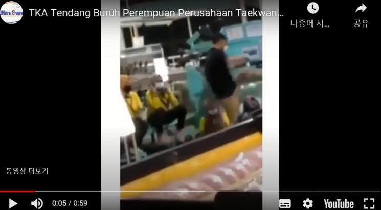 한국인 남성이 인도네시아 공장에서 여성 근로자들에게 발길질 하는 모습. /사진 = 유튜브 캡처