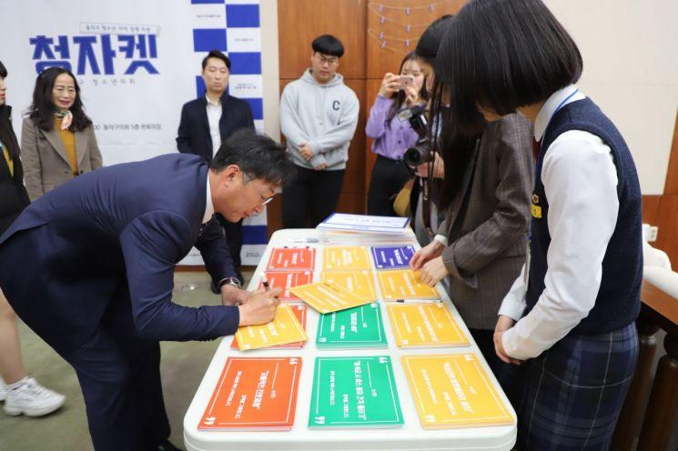 청소년자치 정책 마켓...이창우 동작구청장이 정소년 자치 정책 마켓에 참여했다.