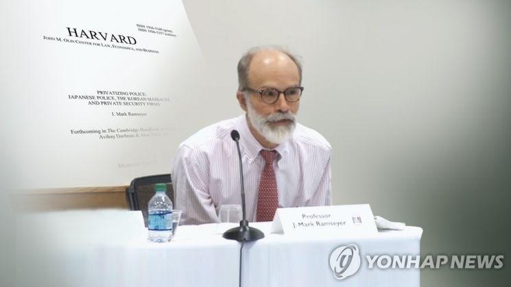 '日위안부 왜곡' 램지어 논문  /사진 = 연합뉴스