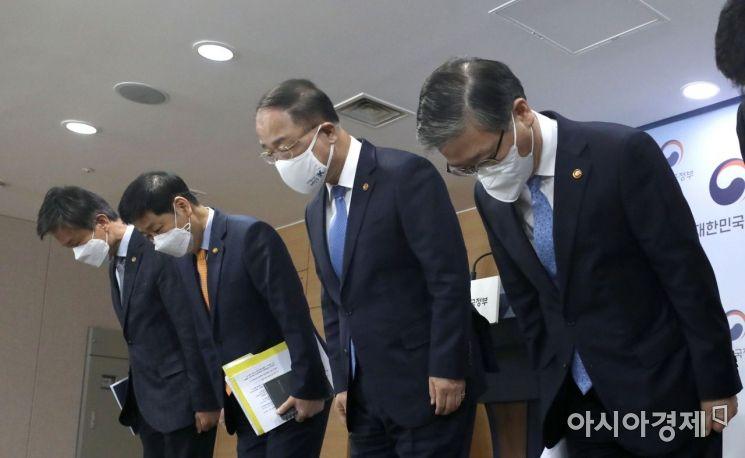 [포토] 대국민 사과하는 홍남기·변창흠