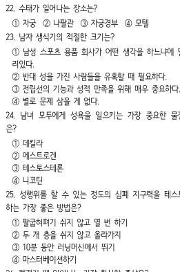 문제가 된 A교수의 생리학 질문지.사진 =연합뉴스