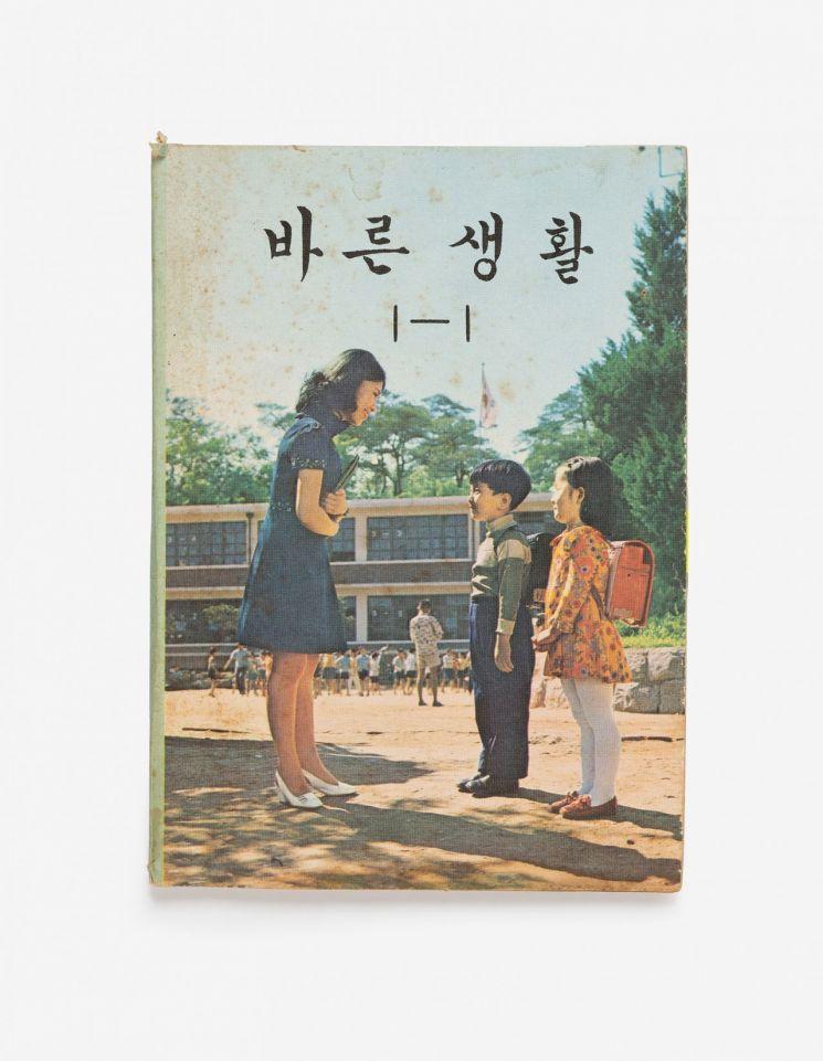 송파구, 조선 말~ 현재 130년 '교과서 특별전' 개최