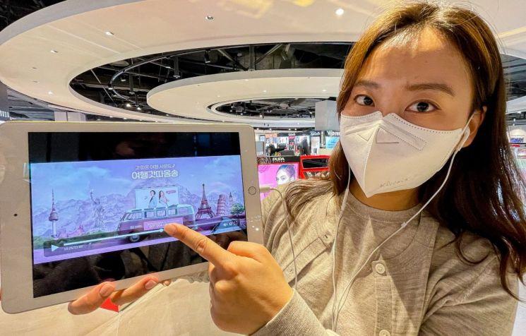 현대백화점면세점의 '여행갓따옴송' 로고송이 게시 7일만에 누적 250만뷰를 돌파했다.