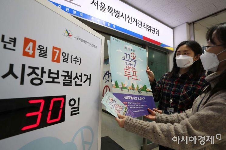 [포토]서울·부산 시장 보궐선거 D-30