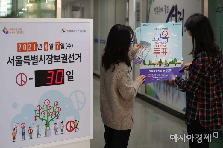 [포토]서울시장 보궐선거가 30일 앞으로