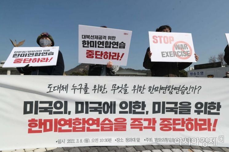[포토]'한미 연합군사훈련 중단하라'