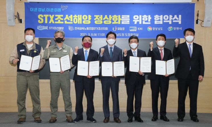 STX조선, 글로벌 조선소로 재도약 시동 … 노사·4개 기관 정상화 협약 체결