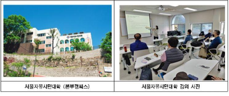 서울자유시민대학 수강생 모집, 코로나19·환경·가족 주제 147개 강좌