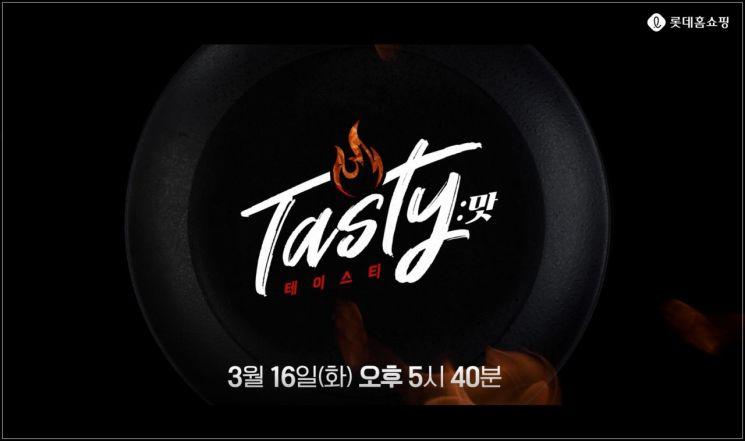 롯데홈쇼핑은 오는 16일 새로운 방식의 식품 전문 프로그램 '테이스티'를 신규 론칭한다.