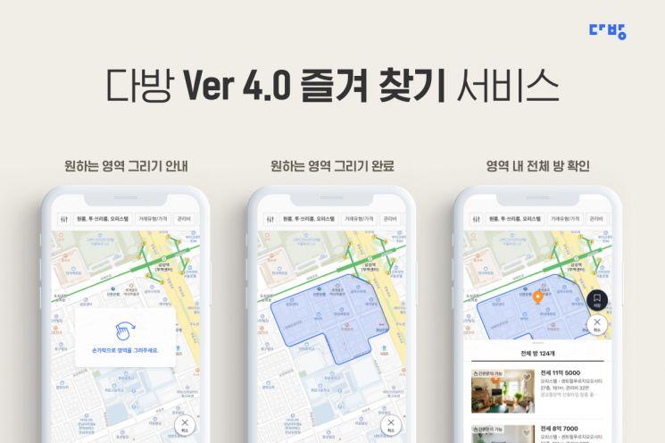 다방, 버전 4.0 업데이트…즐겨찾기·만족도 평가 새로이 탑재