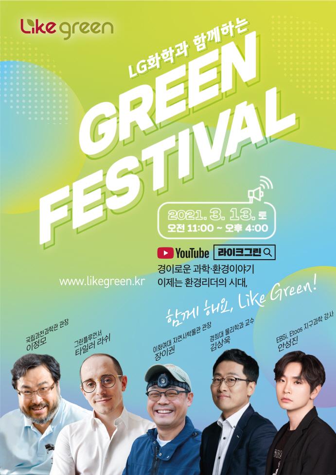 LG화학 '그린 페스티벌'에 ESG 스타 강사진 총출동