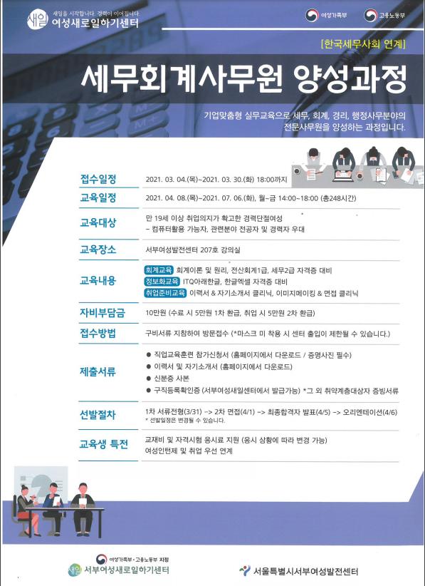"""""""경력단절 여성, 세무회계사무원 도전하세요"""""""