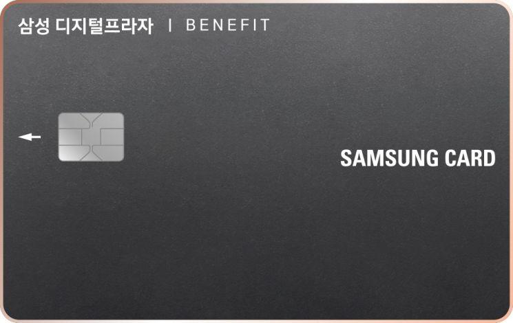 """삼성카드, '디지털프라자 베네핏 카드' 출시…""""24·36개월 라이트할부 제공"""""""