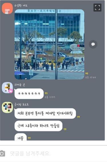 8일 직장인 익명 커뮤니티 '블라인드'에 올라온 LH 직원들로 추정되는 이들의 카카오톡 대화 내용. / 사진=블라인드 캡처