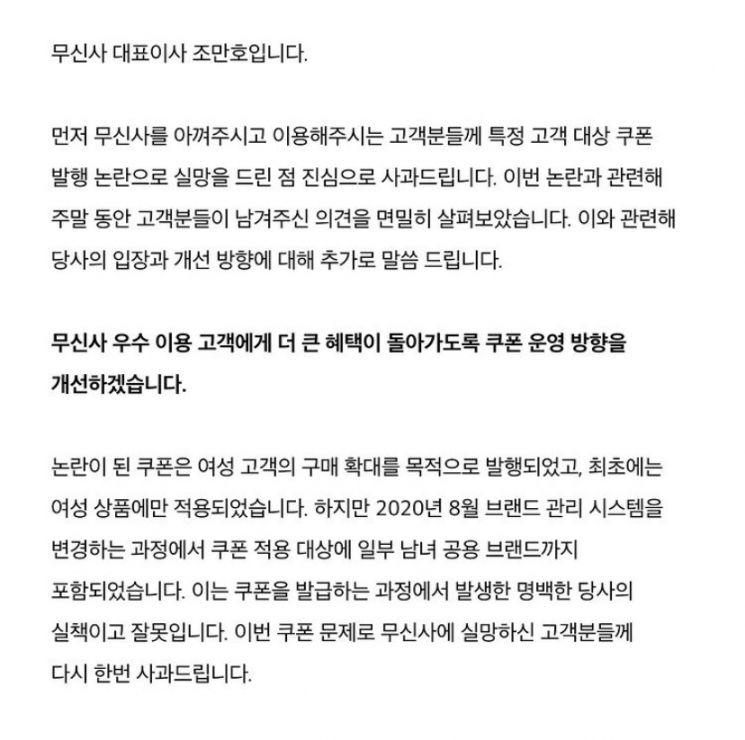 조만호 무신사 대표이사가 올린 사과문 일부. 사진=무신사 공식 인스타그램 계정 캡쳐