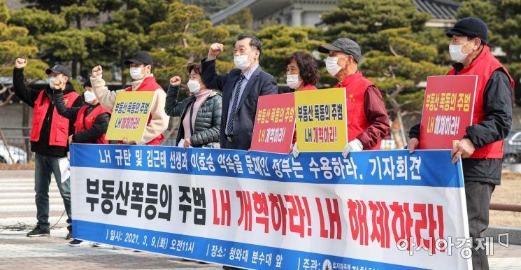 [포토]전국철거민협의회 기자회견