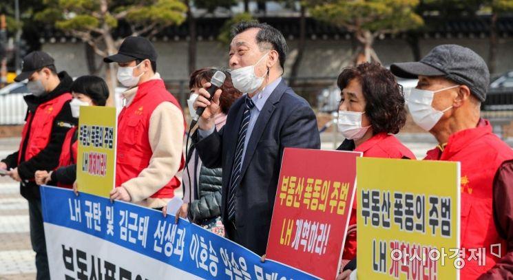 [포토]한국토지주택공사 규탄 기자회견