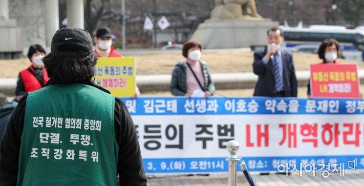 [포토]청와대 분수대 앞에 모인 전국철거민협의회