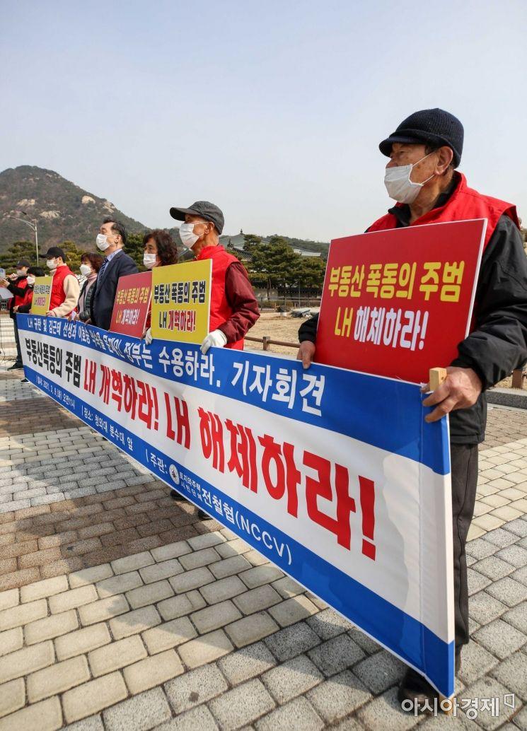 [포토]전국철거민협의회, '부동산 폭등 주범 LH'