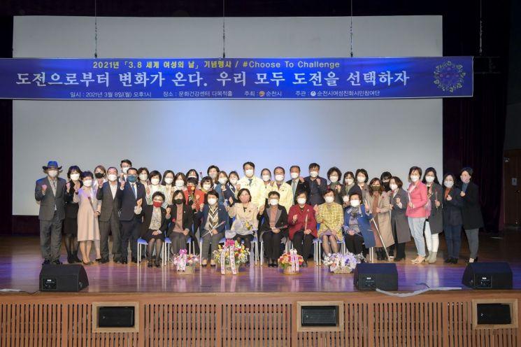 순천시, 올해 '세계 여성의 날' 기념행사 개최