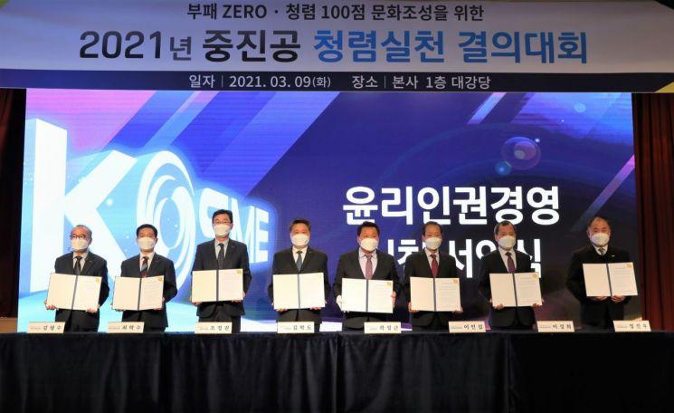 9일 진주 본사에서 열린 중진공 청렴 실천 결의대회에서 김학도 이사장(왼쪽에서 네 번째)과 참석자들이 기념촬영을 하고 있다.