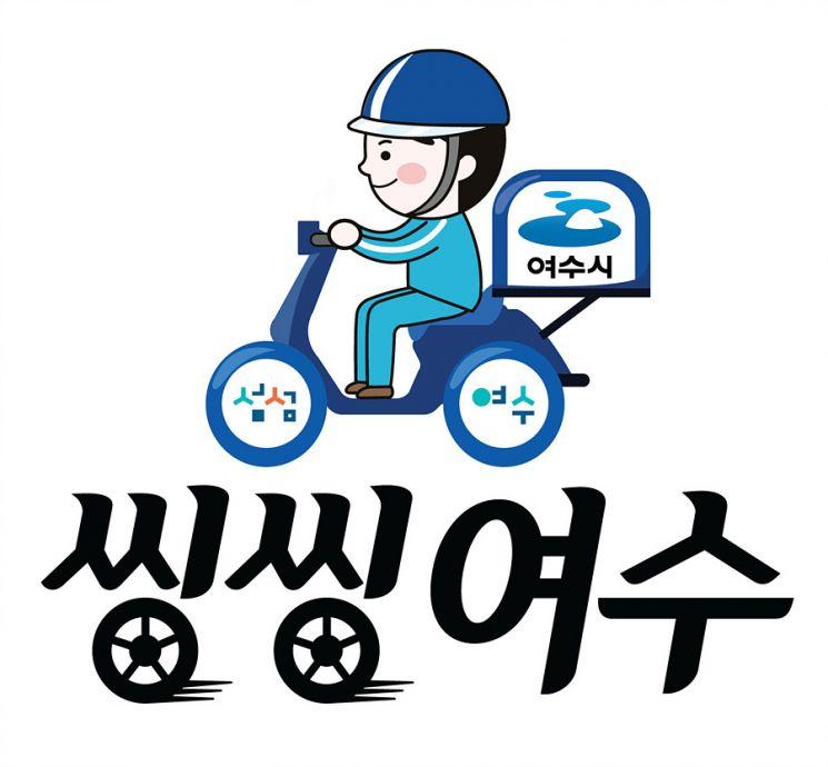 여수시, 소상공인·지역경제 살리는 '공공배달앱' 출시 임박