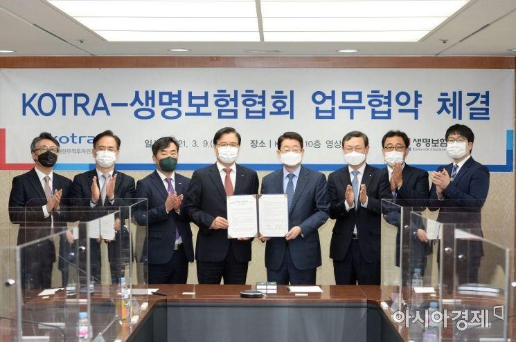 생명보험협회는 9일 서울 대한무역투자진흥공사(KOTRA) 본사에서 코트라와 국내 생명보험사 해외진출 지원을 위한 업무협약(MOU)을 체결했다고 밝혔다.