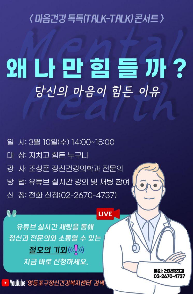 왜 나만 힘들까?...영등포구, 마음건강 톡톡 콘서트 개최