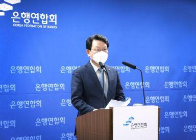 """김광수 은행연합회장 """"은행권 CEO 징계, 우려 상당히 커"""""""