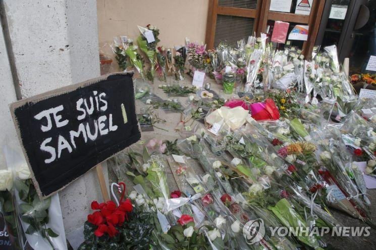 지난해 10월17일 파리 인근 콩플랑생토노린 중학교에 이슬람 극단주의자에 살해된 사무엘 파티 역사 교사를 추모하는 꽃들이 놓여져 있다.