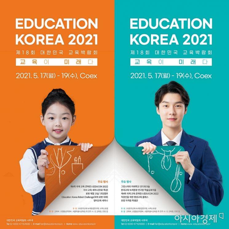교육박람회 5월17~19일 개최…참가 희망기업 모집