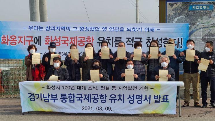 경기도 화성 삼괴지역 주민들이 9일 화옹지구 내 화성국제공항 유치 찬성과 관련된 성명서를 발표하고 있다.