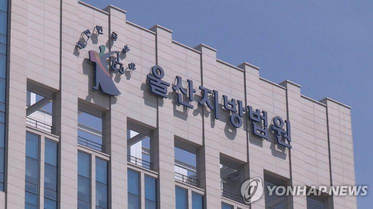 울산지방법원. [이미지출처=연합뉴스]