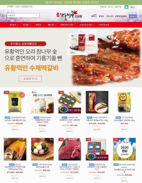 정읍시, 상반기 단풍미인쇼핑몰 신규입점 업체 13곳 선정