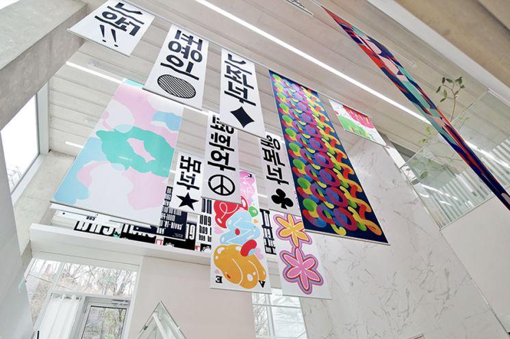 신촌문화발전소 김혜린 유한솔 등 청년 시각디자이너들 작품 전시