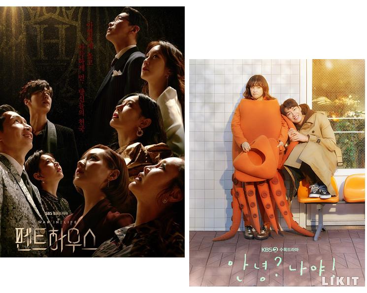 사진=SBS '펜트하우스2' 포스터, KBS '안녕, 나야!' 포스터