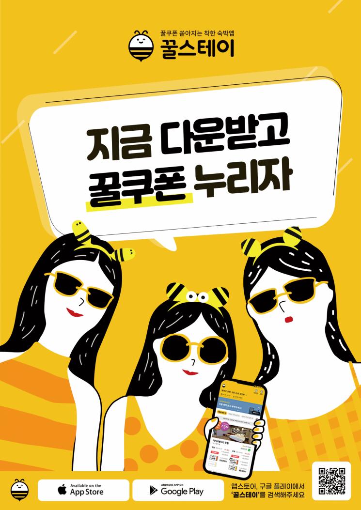 """""""수수료·광고비 無""""…'착한 숙박앱' 꿀스테이, 수도권 상륙"""