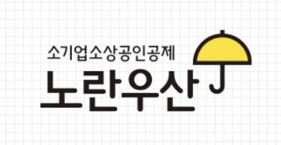 """중기중앙회 """"노란우산 가입자 무이자 의료·재해대출…최대 2000만원"""""""