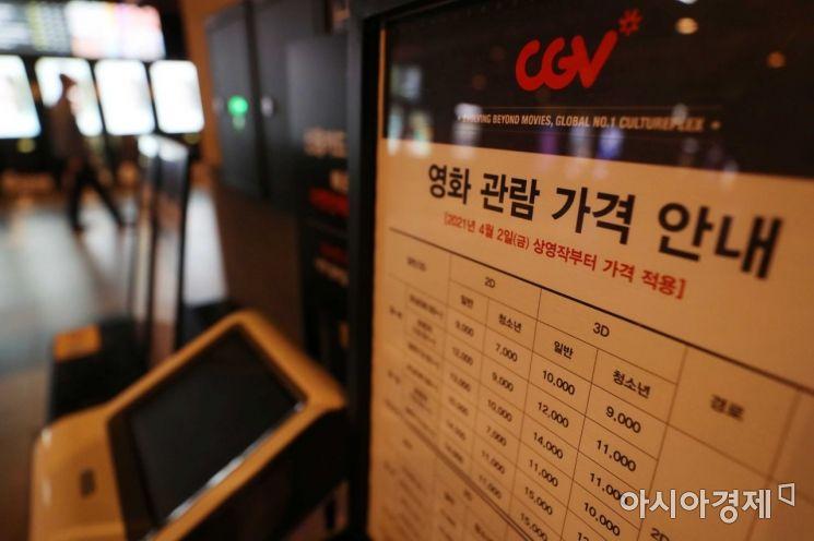 18일 서울 CGV 용산아이파크몰에 영화 관람료 인상 안내문이 설치돼 있다. 이날 CGV는 코로나19 사태 장기화로 인한 위기 극복을 위해 다음달 2일부터 영화 관람료를 1천원 인상한다고 밝혔다. /문호남 기자 munonam@