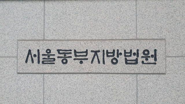 서울동부지방법원