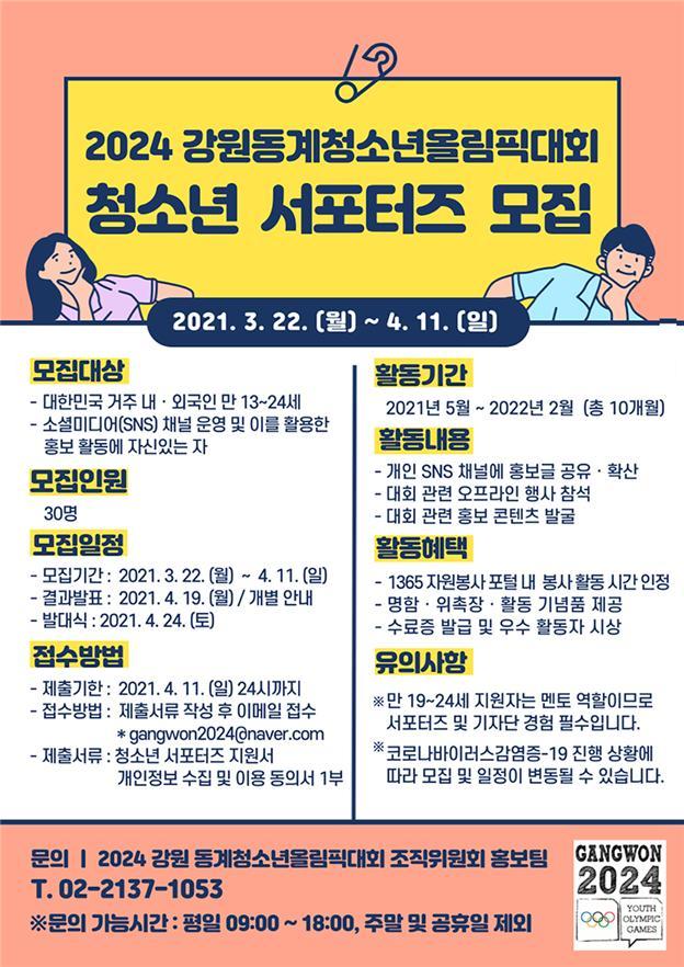 2024 강원동계청소년올림픽, 청소년 서포터즈 모집