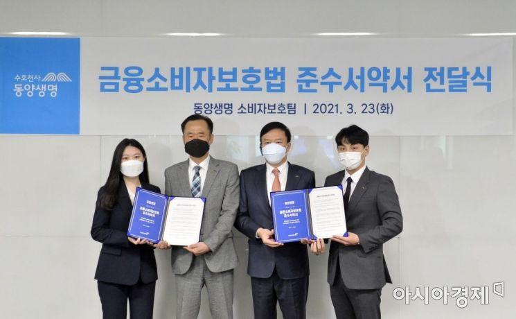 동양생명은 23일 서울 종로구 동양생명 본사에서 금융소비자보호법 준수 서약식을 가졌다고 밝혔다.