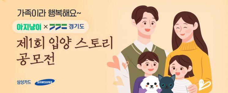 삼성카드, 반려동물 입양 스토리 공모전 진행…ESG경영 일환