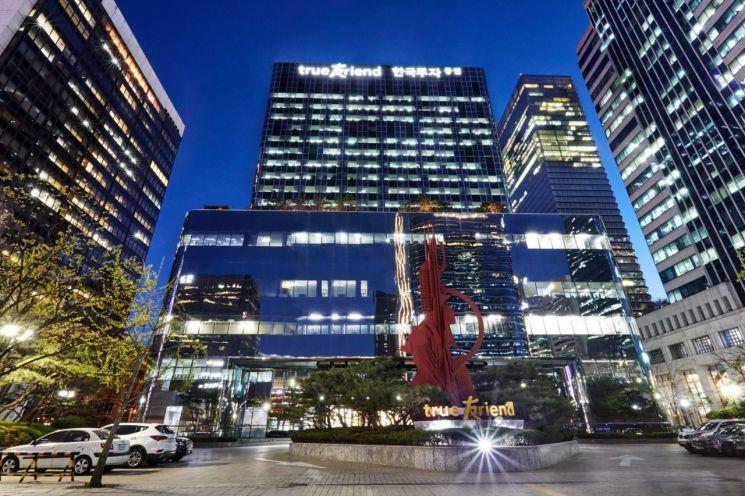 한국투자증권 '일상 속 투자' 서비스 개발