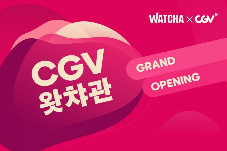 """""""왓챠 독점작을 CGV에서"""" 왓챠, CGV 14곳에 '왓챠관' 개관"""