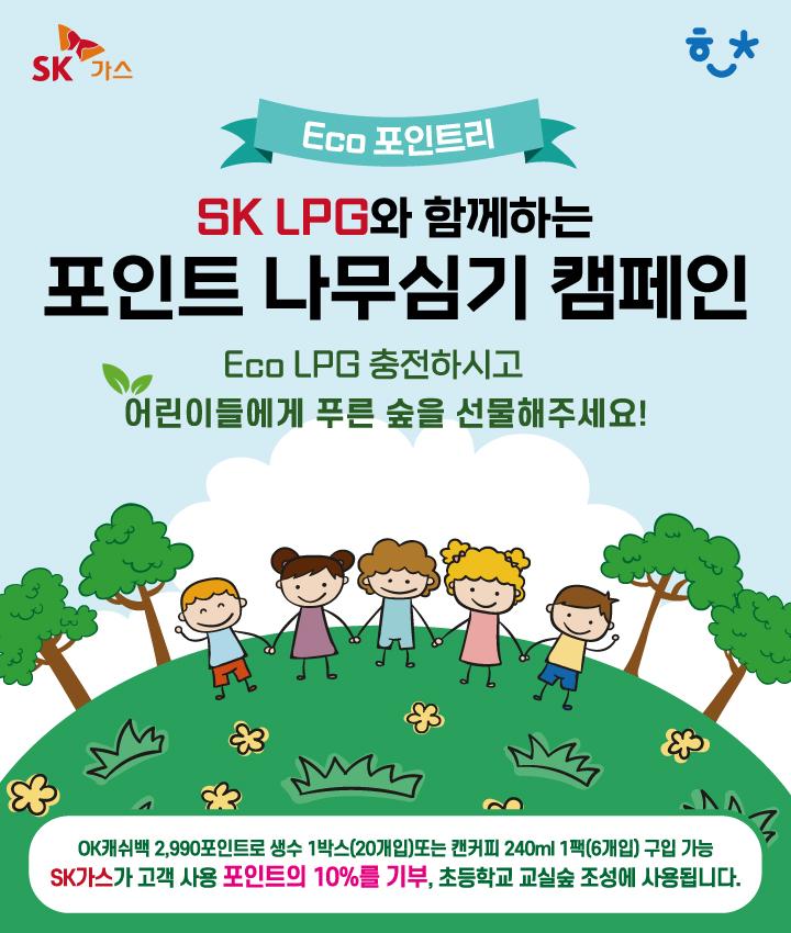 SK가스, Eco LPG와 함께 어린이들에게 푸른 숲을 선물하세요