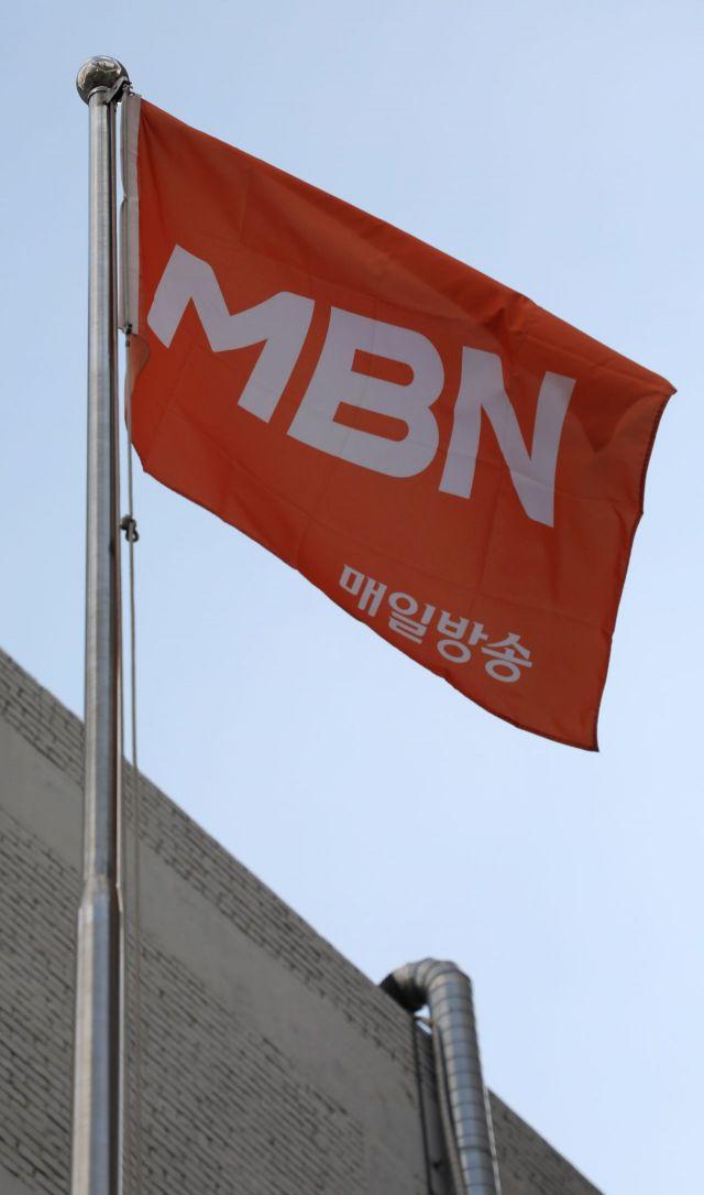 MBN [이미지출처=연합뉴스]