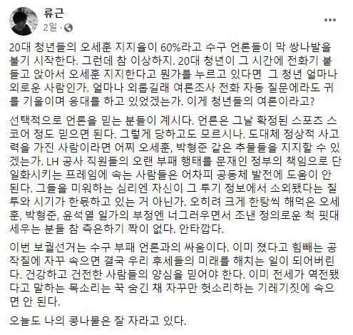 """류근 시인, 20대 유권자 비하 논란에… """"돌대가리들 비판한 것 ..."""